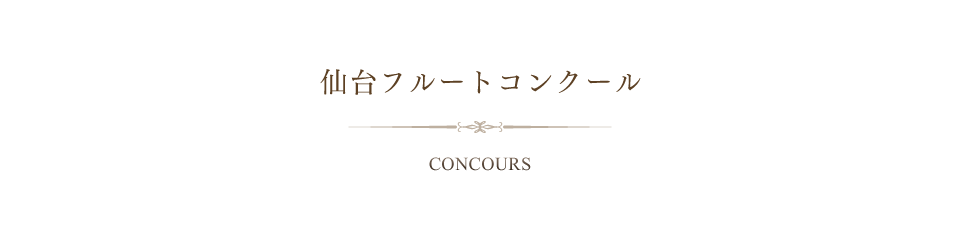 仙台フルートコンクール