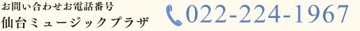 お問い合わせお電話番号 仙台ミュージックプラザ TEL:022-224-1967