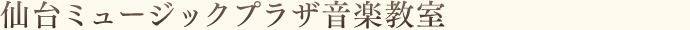 仙台ミュージックプラザ音楽教室