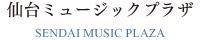 仙台ミュージックプラザ